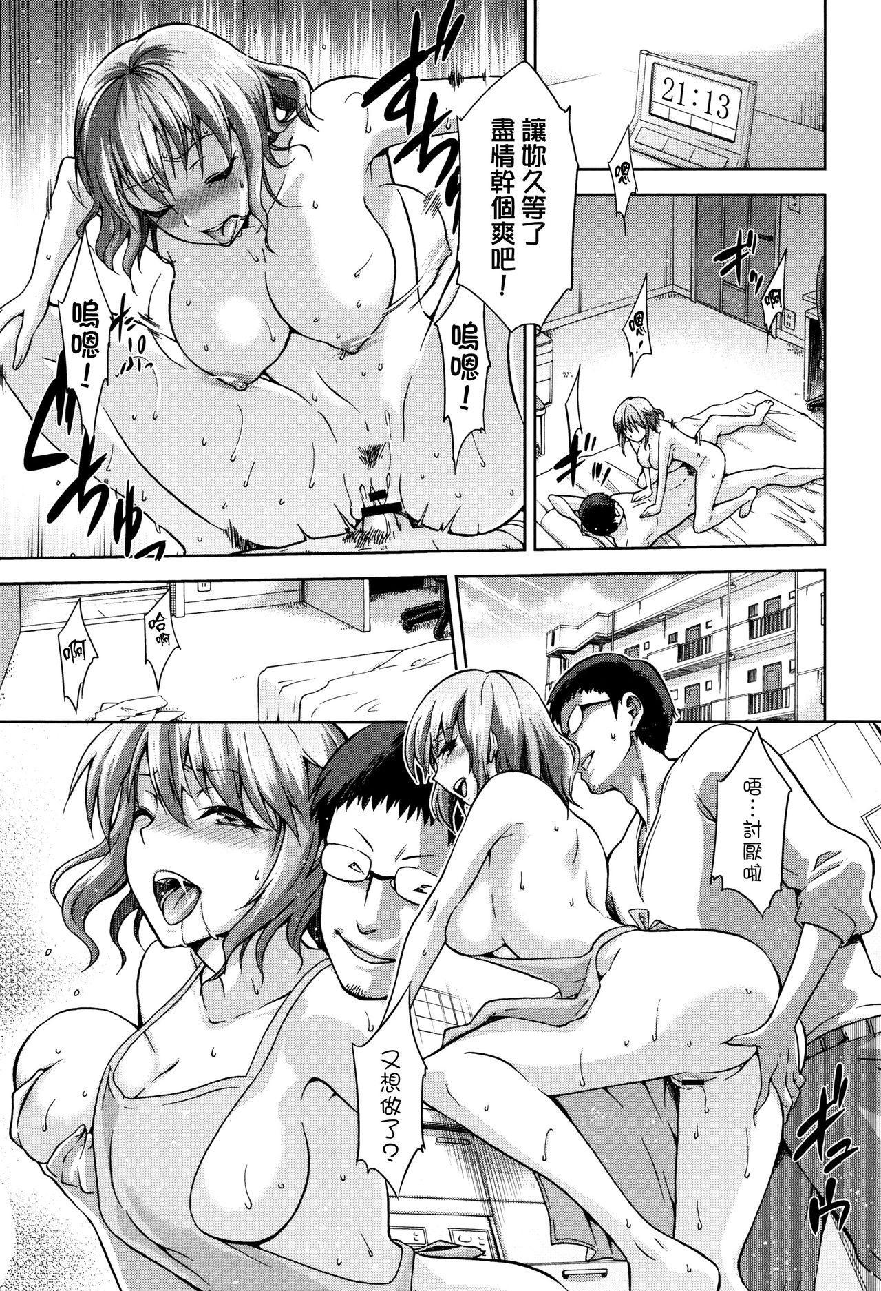 Hinata NTRism 184