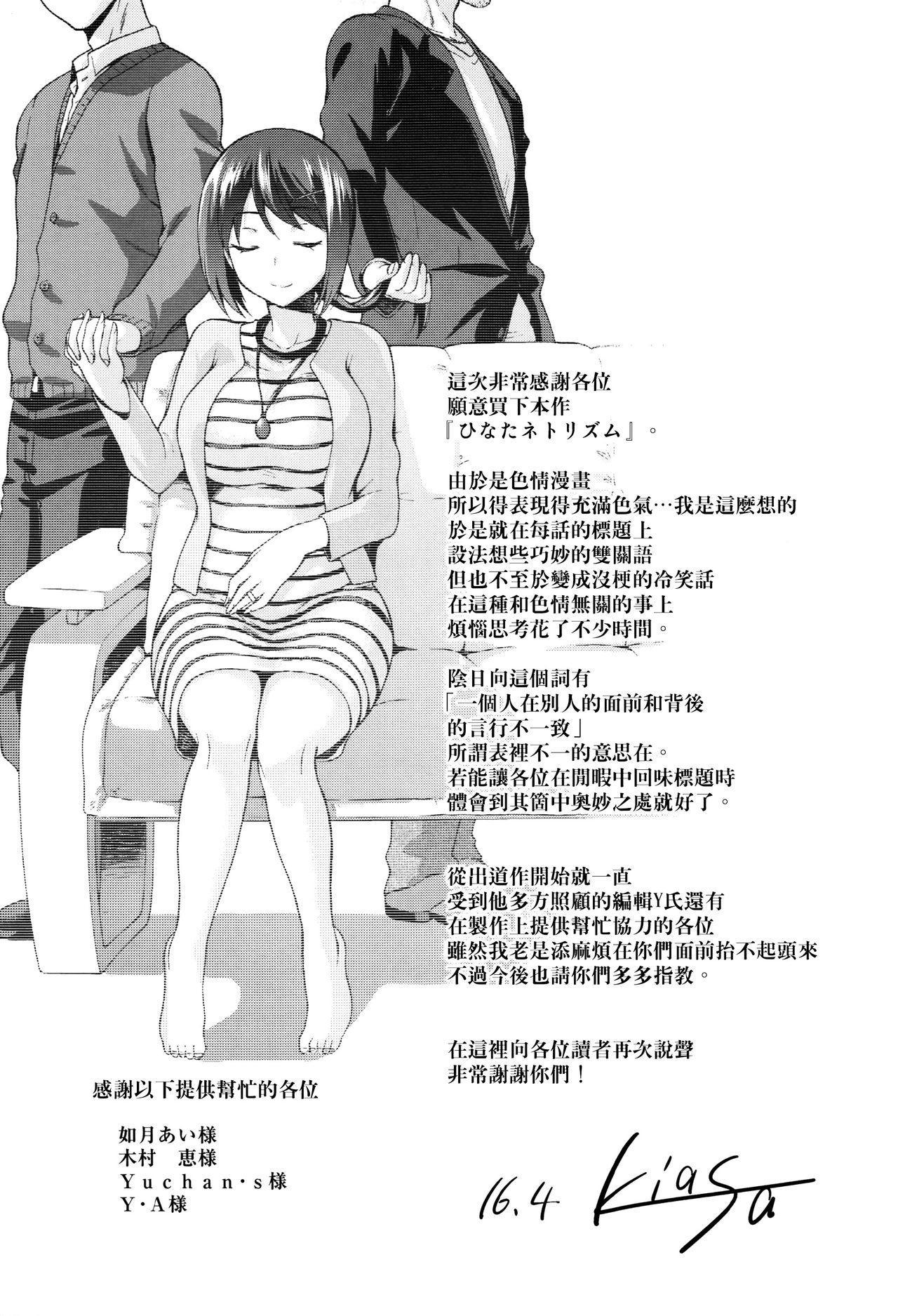 Hinata NTRism 214