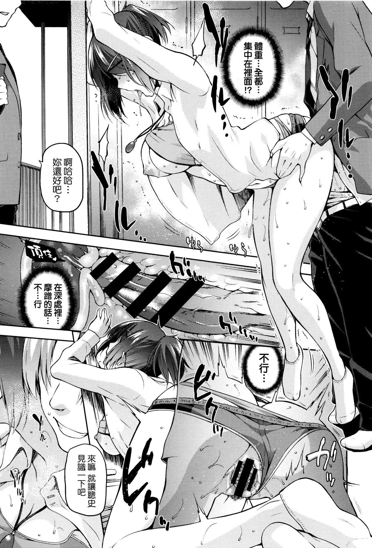 Hinata NTRism 40