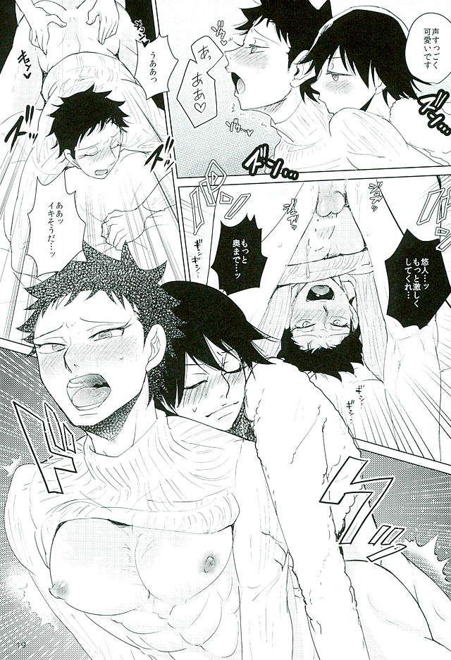 Shinkai Eugene to Sex Shinai to de Rarenai Heya 15