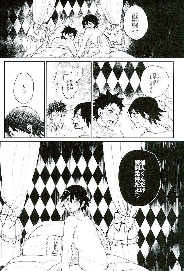 Shinkai Eugene to Sex Shinai to de Rarenai Heya 16