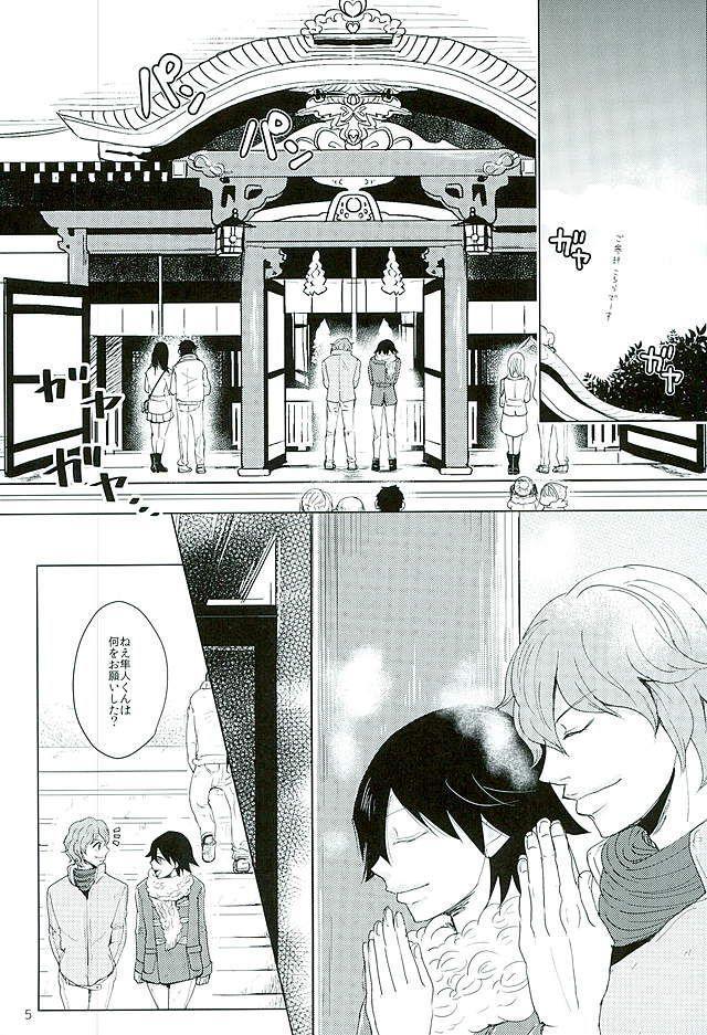 Shinkai Eugene to Sex Shinai to de Rarenai Heya 1