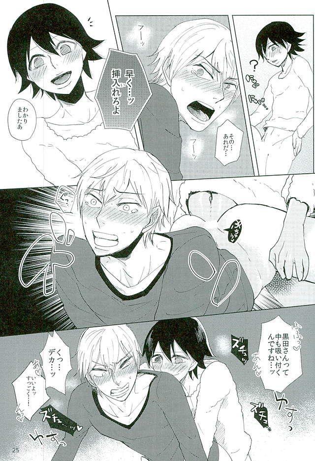 Shinkai Eugene to Sex Shinai to de Rarenai Heya 21