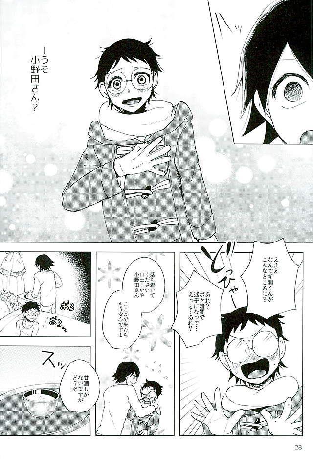 Shinkai Eugene to Sex Shinai to de Rarenai Heya 24