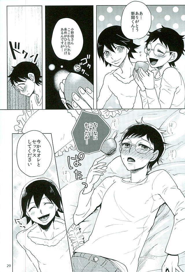 Shinkai Eugene to Sex Shinai to de Rarenai Heya 25