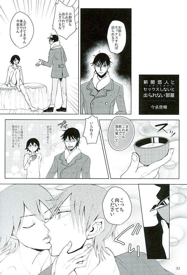 Shinkai Eugene to Sex Shinai to de Rarenai Heya 28
