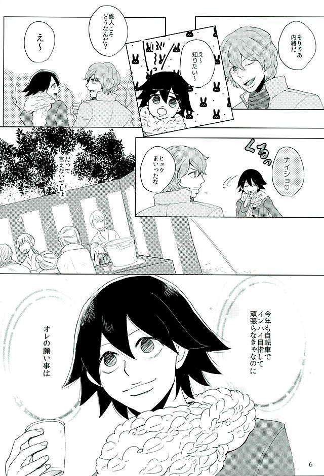 Shinkai Eugene to Sex Shinai to de Rarenai Heya 2