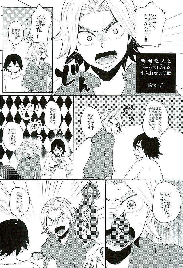 Shinkai Eugene to Sex Shinai to de Rarenai Heya 32