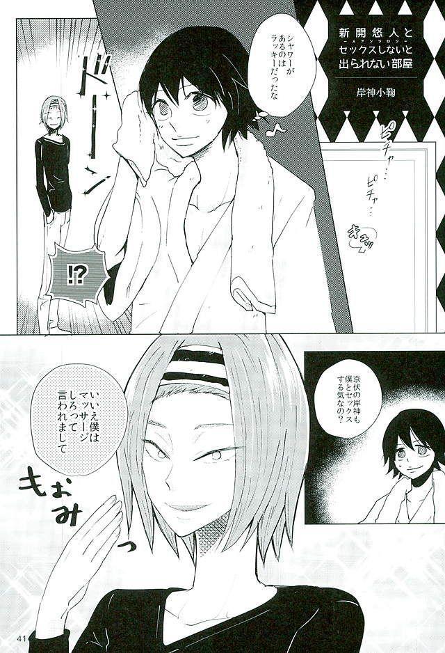Shinkai Eugene to Sex Shinai to de Rarenai Heya 37