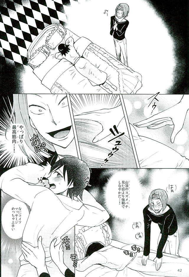 Shinkai Eugene to Sex Shinai to de Rarenai Heya 38