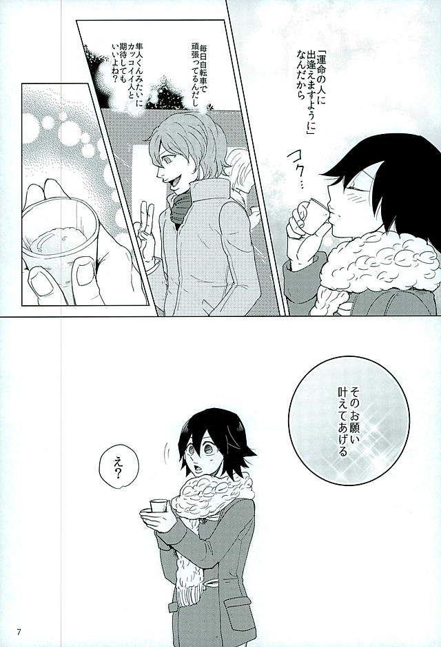 Shinkai Eugene to Sex Shinai to de Rarenai Heya 3