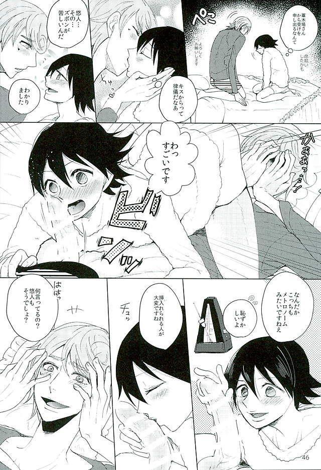 Shinkai Eugene to Sex Shinai to de Rarenai Heya 42