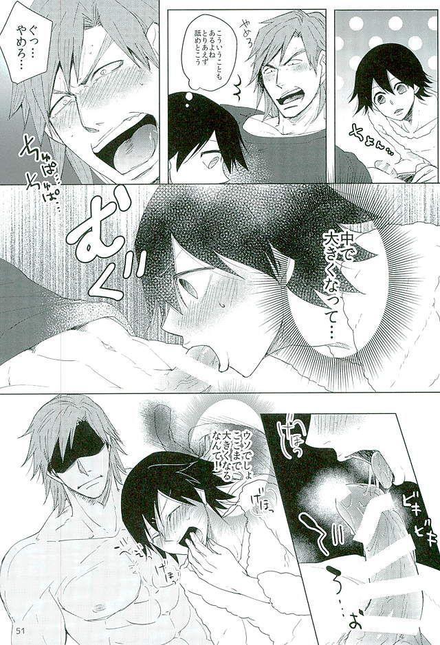Shinkai Eugene to Sex Shinai to de Rarenai Heya 47