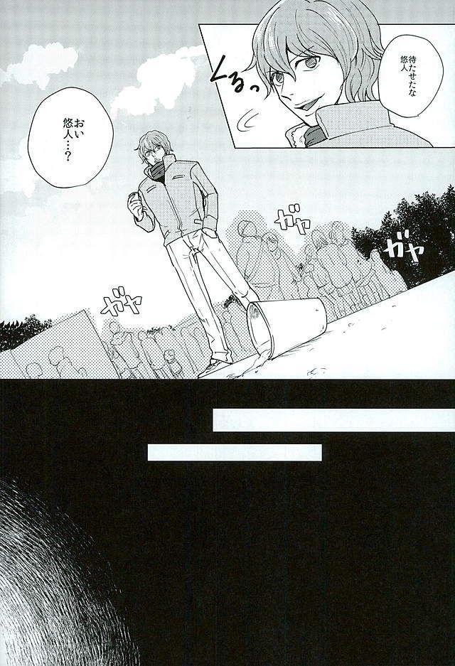 Shinkai Eugene to Sex Shinai to de Rarenai Heya 4