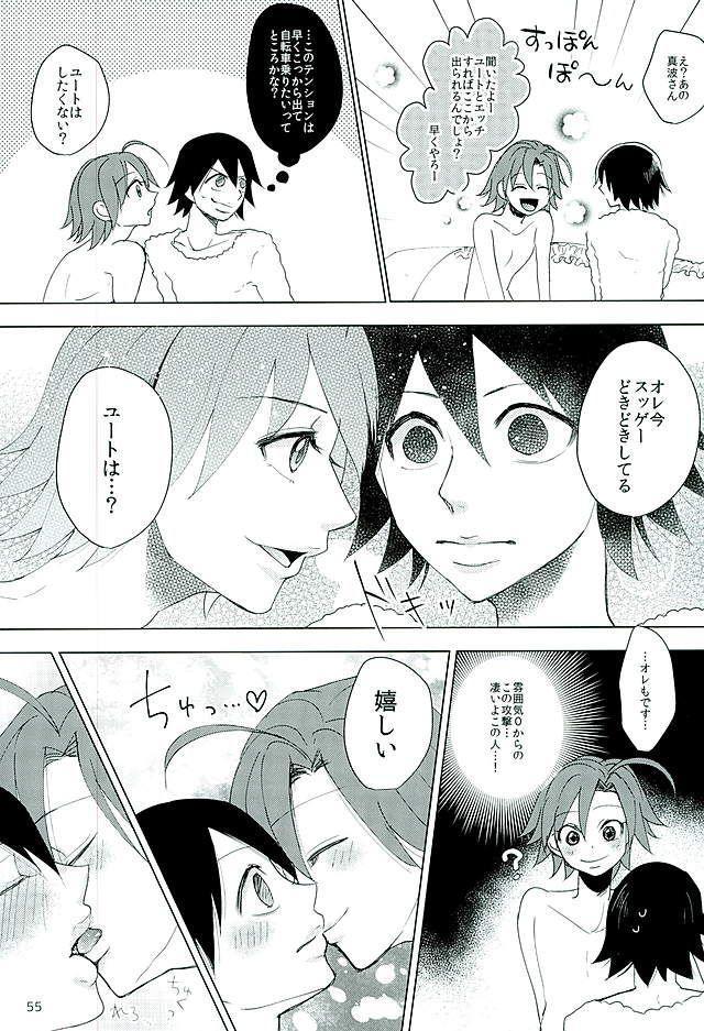 Shinkai Eugene to Sex Shinai to de Rarenai Heya 51