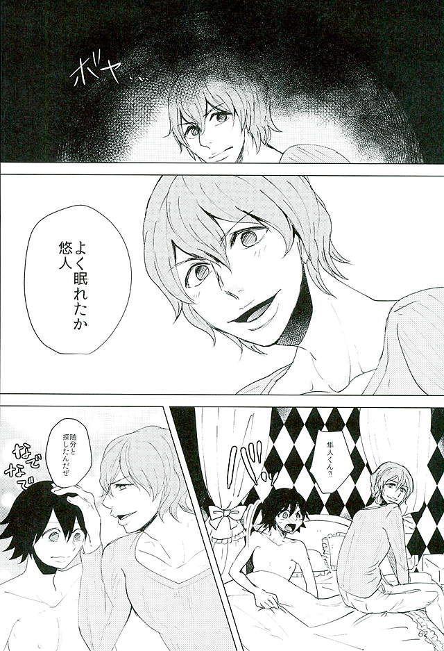 Shinkai Eugene to Sex Shinai to de Rarenai Heya 58