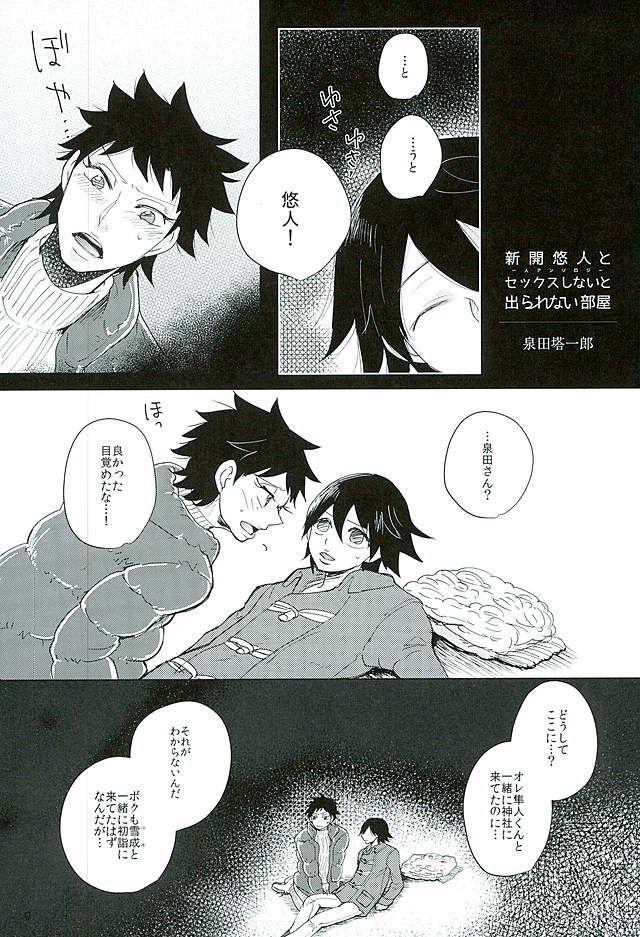 Shinkai Eugene to Sex Shinai to de Rarenai Heya 5