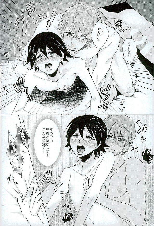Shinkai Eugene to Sex Shinai to de Rarenai Heya 64
