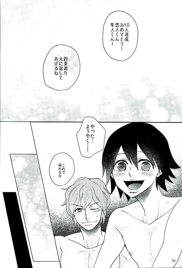 Shinkai Eugene to Sex Shinai to de Rarenai Heya 66