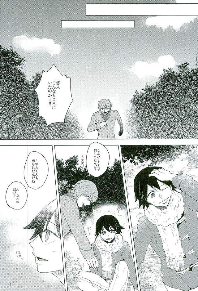 Shinkai Eugene to Sex Shinai to de Rarenai Heya 67