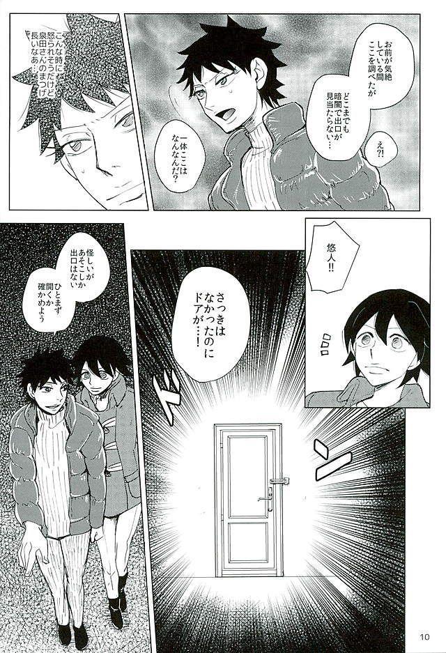 Shinkai Eugene to Sex Shinai to de Rarenai Heya 6