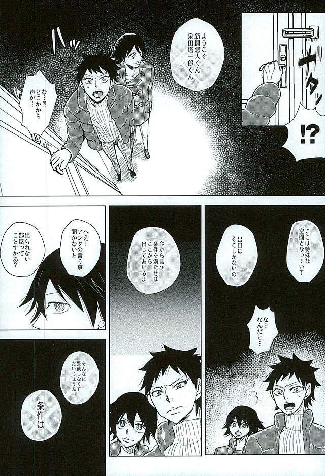 Shinkai Eugene to Sex Shinai to de Rarenai Heya 7