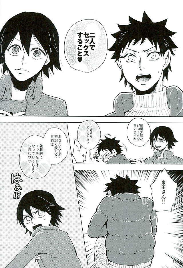Shinkai Eugene to Sex Shinai to de Rarenai Heya 8
