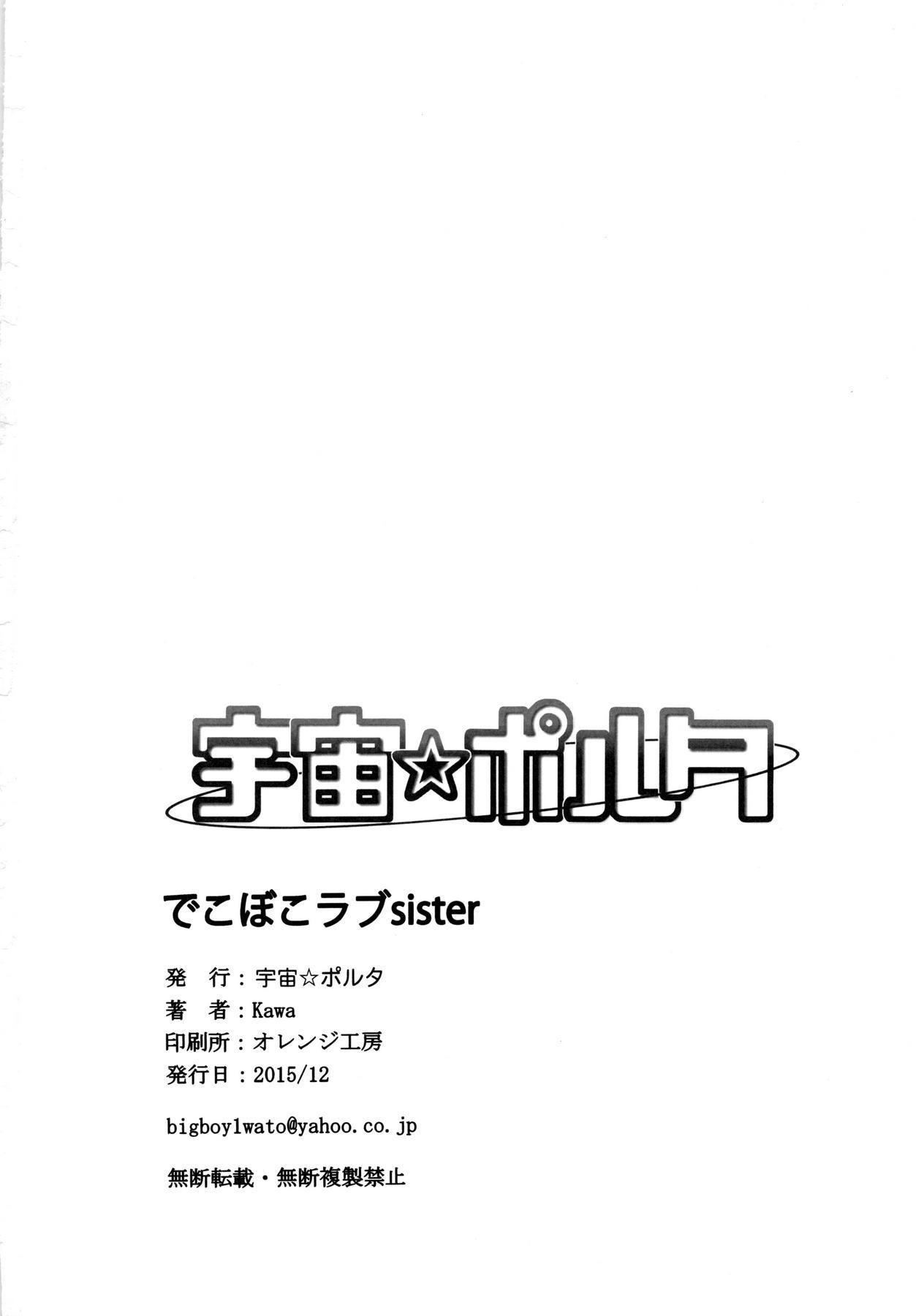 Dekoboko Love Sister 20