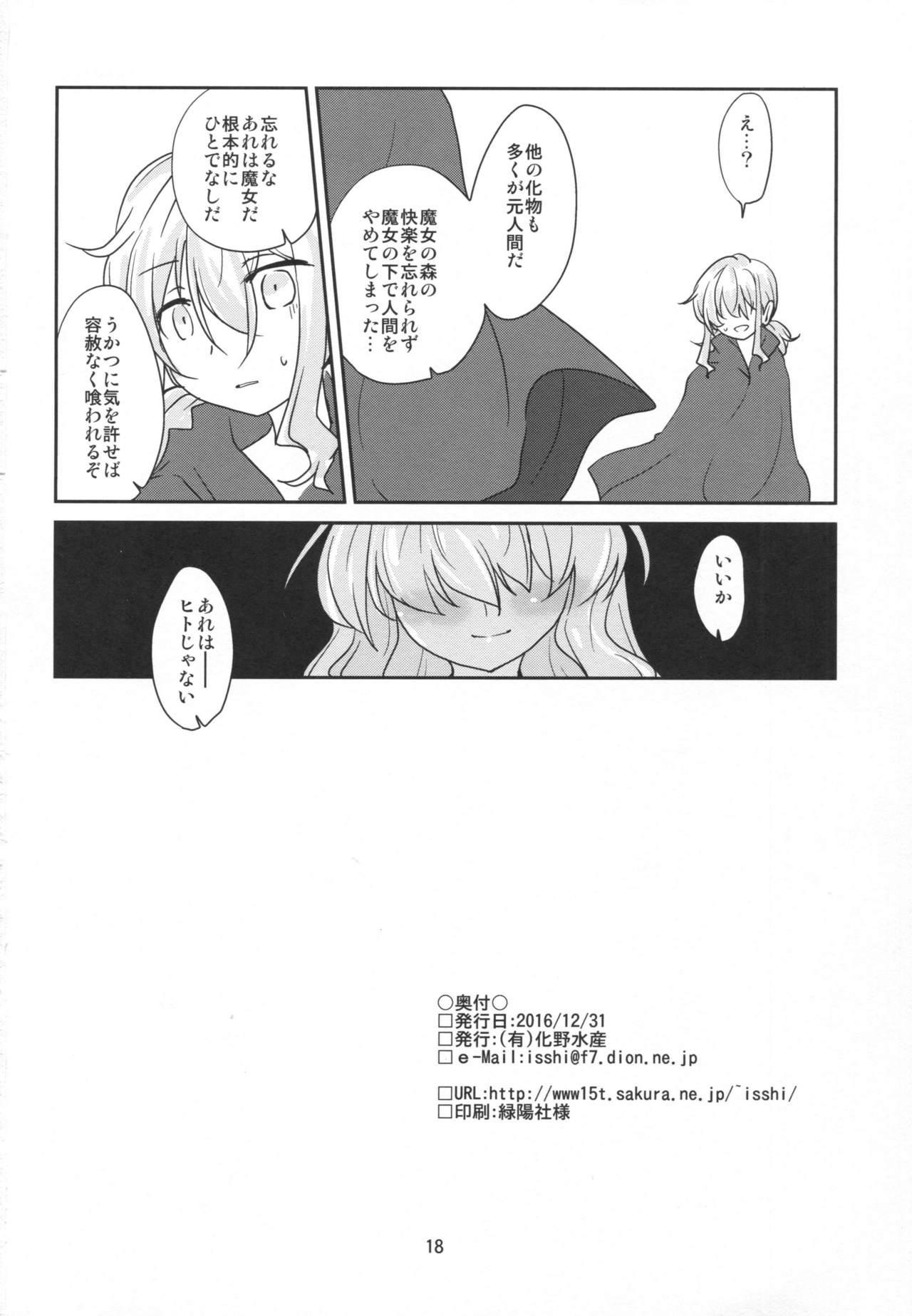 Oideyo Injuu no Mori 16