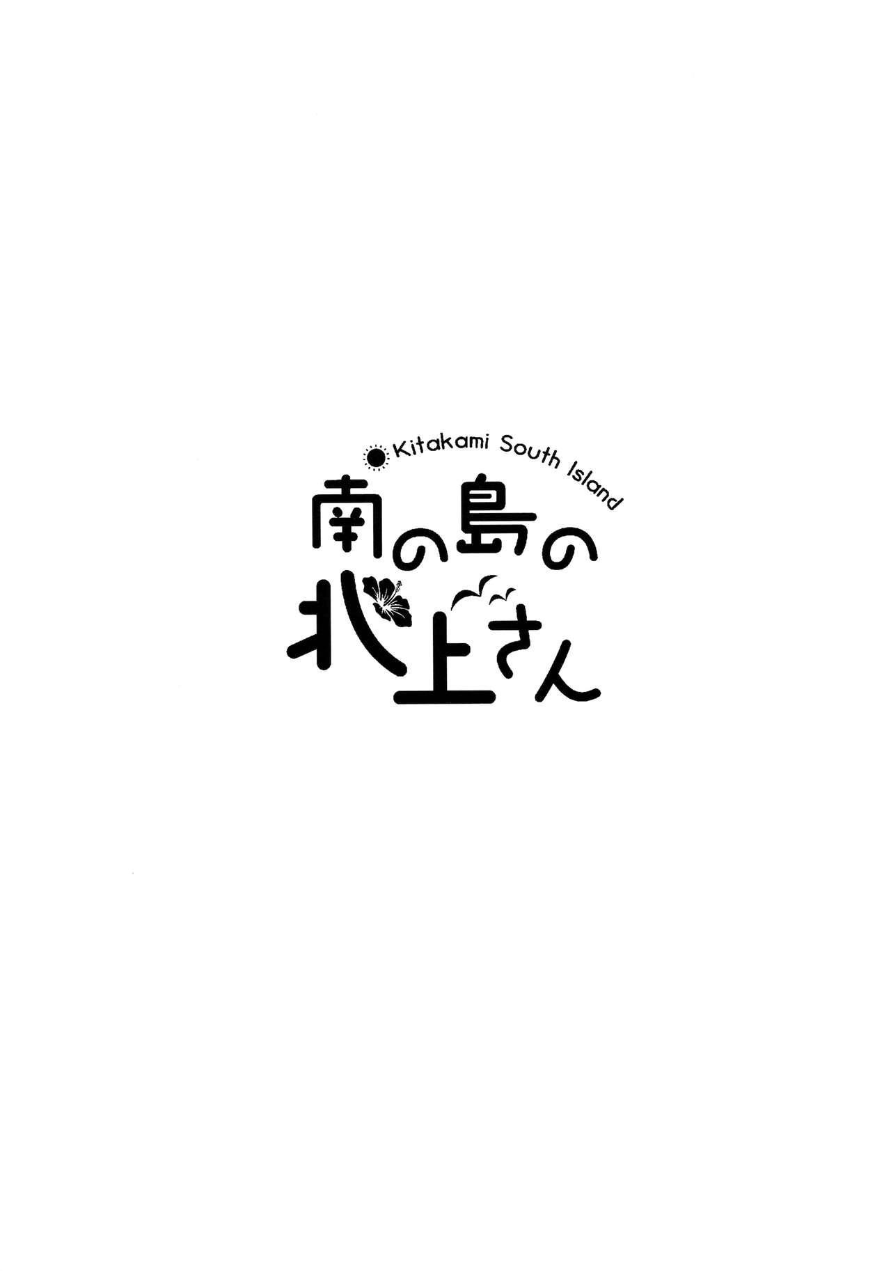 Minami no Shima no Kitakami-san 3