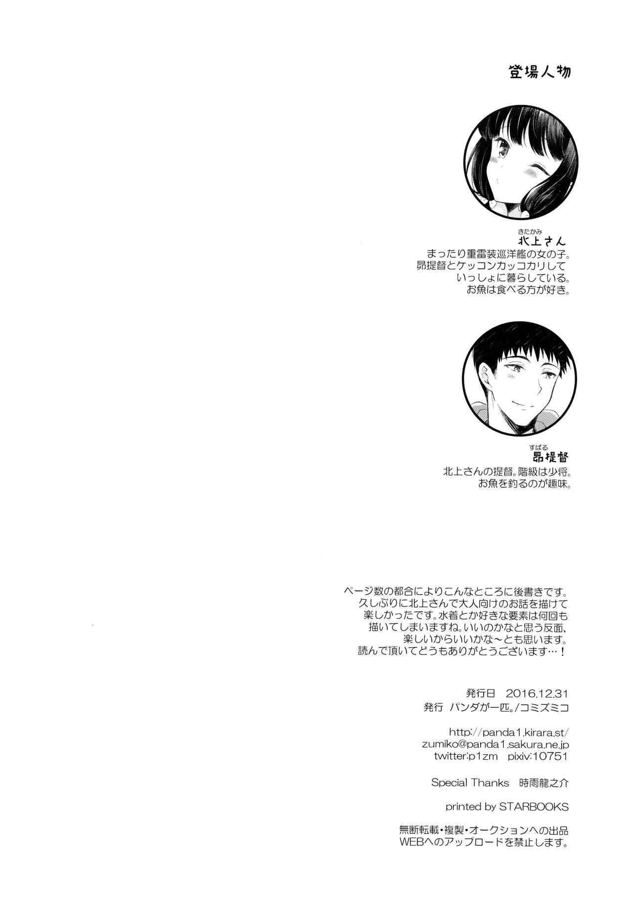 Minami no Shima no Kitakami-san 4