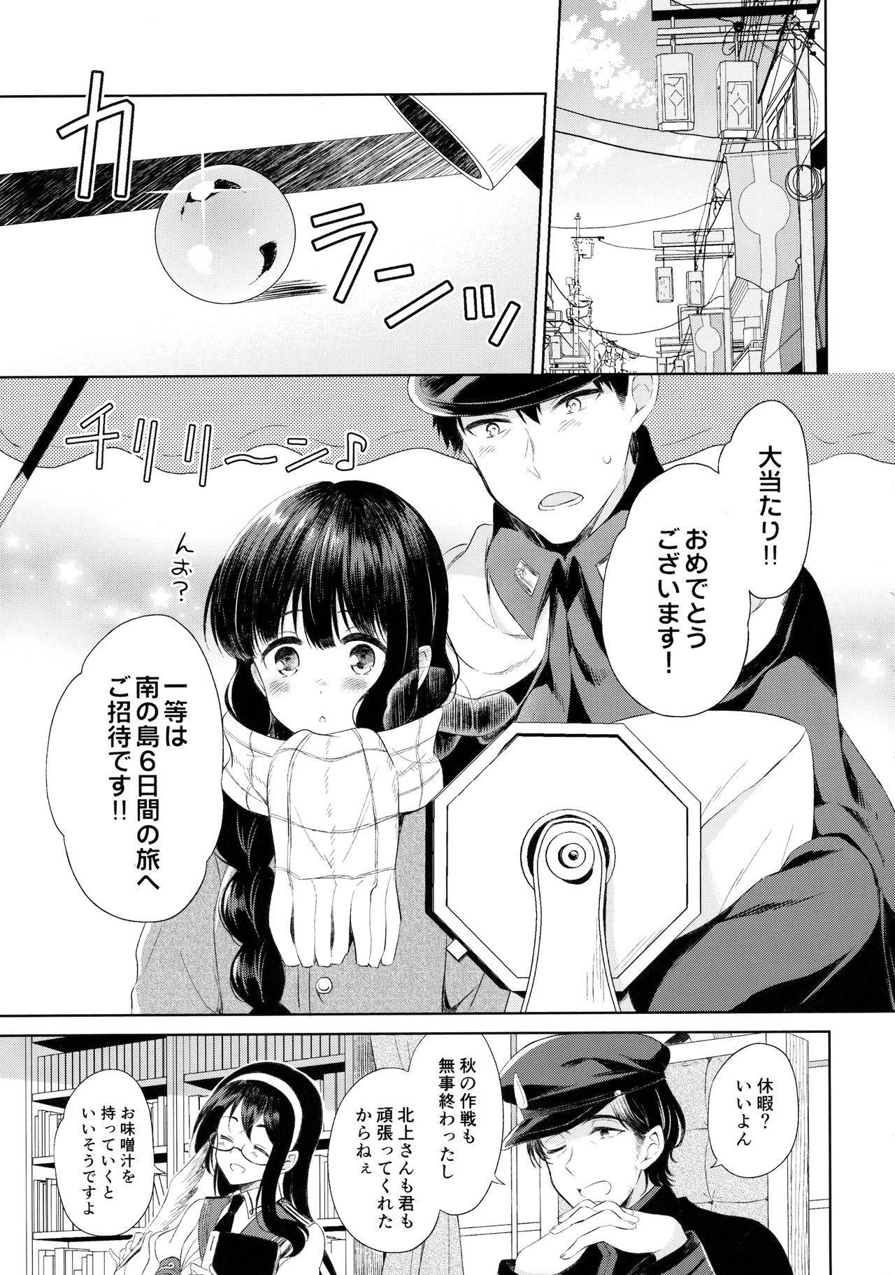 Minami no Shima no Kitakami-san 5