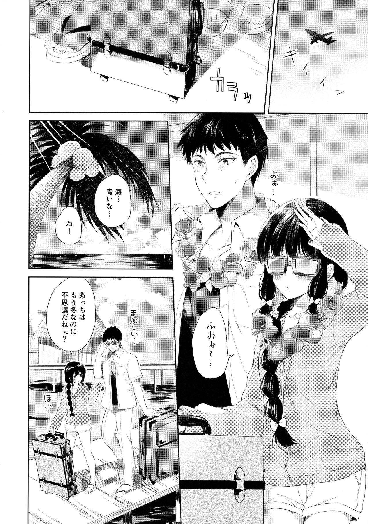 Minami no Shima no Kitakami-san 6