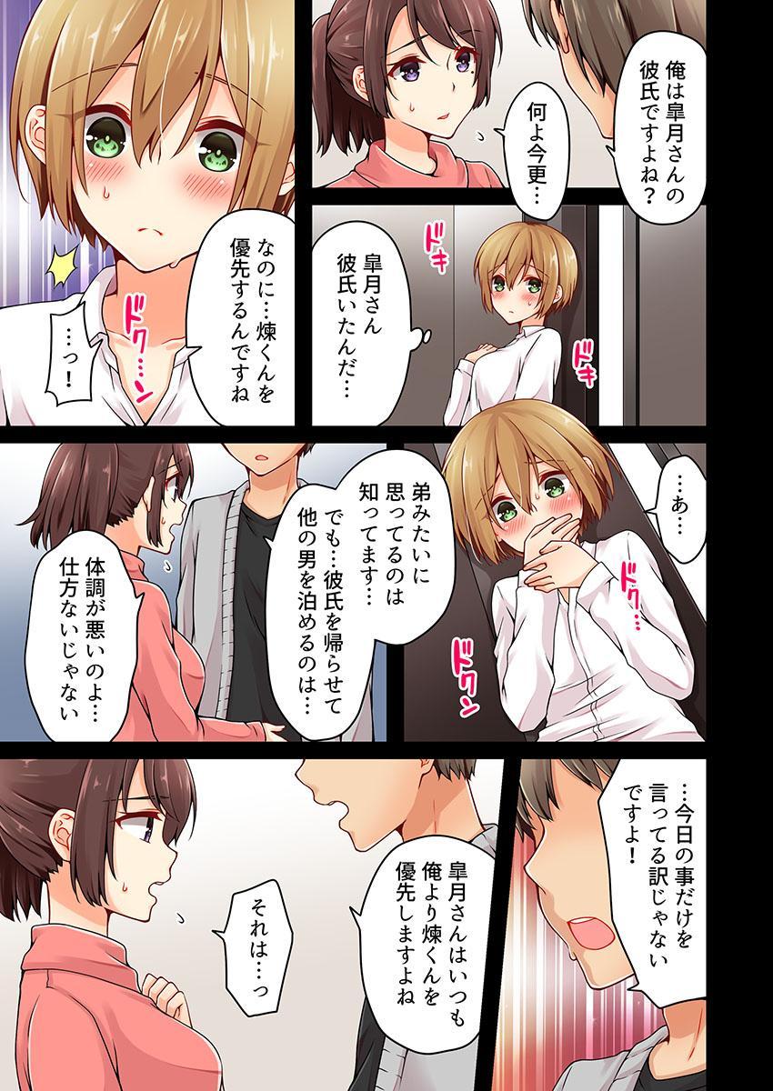 Arisugawa Ren tte Honto wa Onna nanda yo ne. 20 14