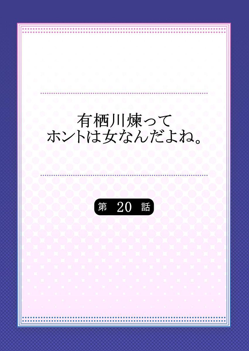 Arisugawa Ren tte Honto wa Onna nanda yo ne. 20 1