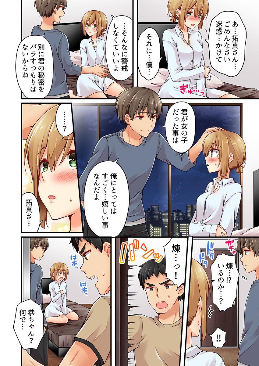 Arisugawa Ren tte Honto wa Onna nanda yo ne. 20 21