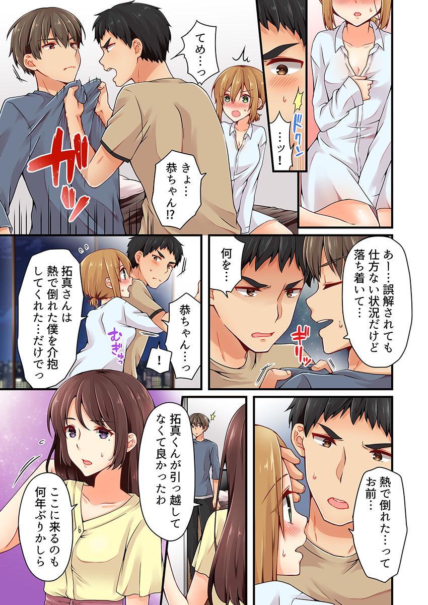 Arisugawa Ren tte Honto wa Onna nanda yo ne. 20 22