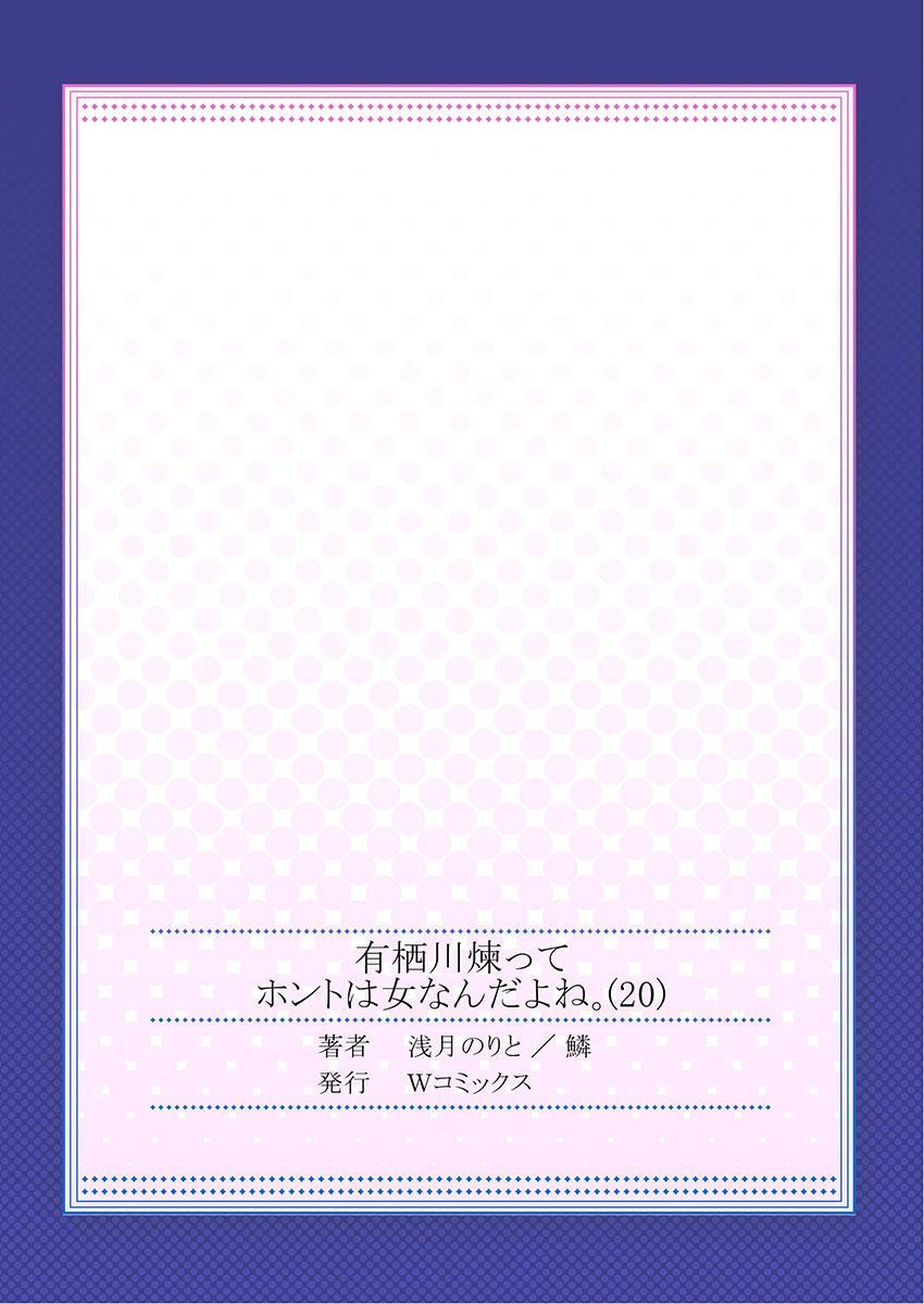 Arisugawa Ren tte Honto wa Onna nanda yo ne. 20 28