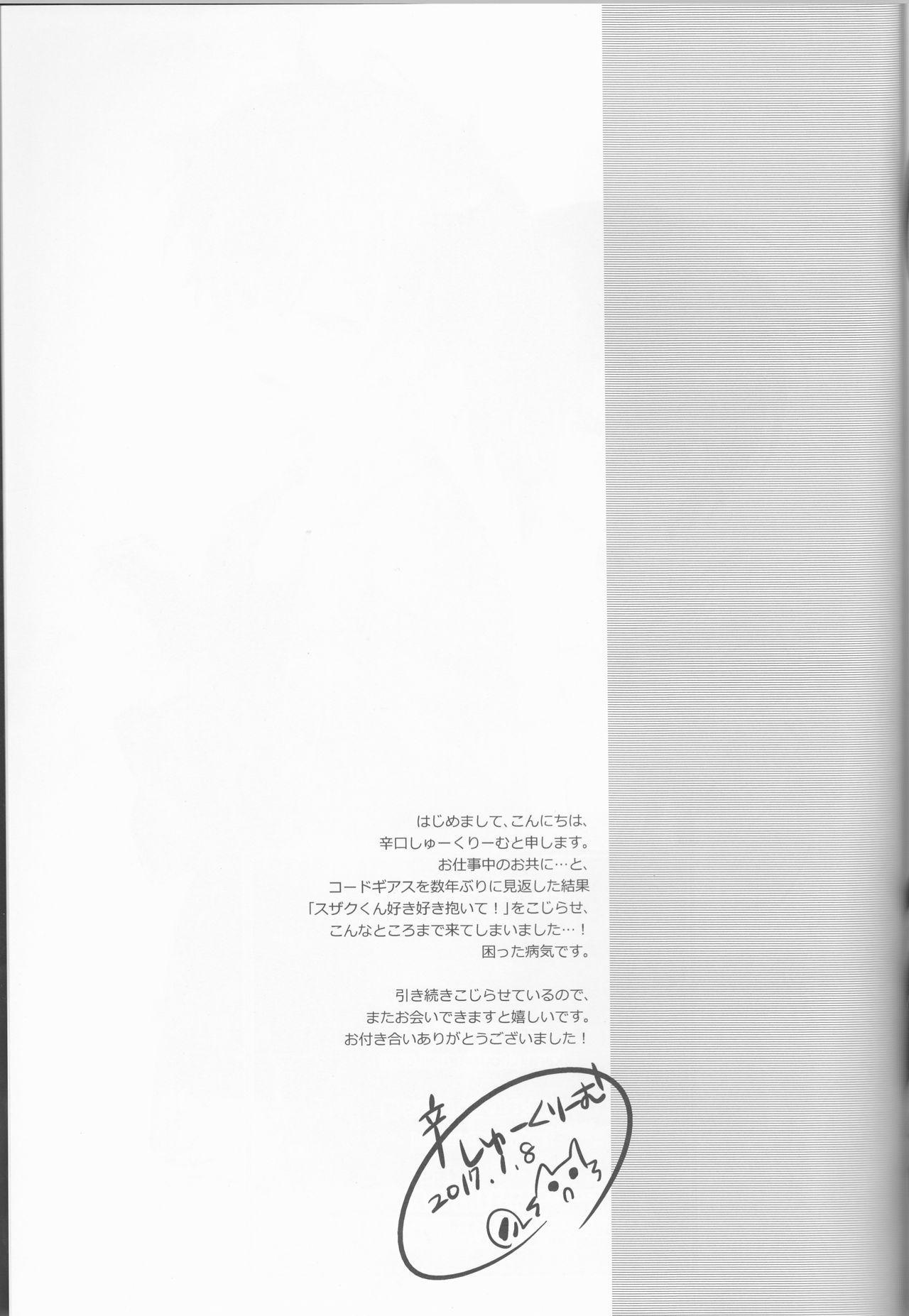 Ou-sama Game Gekokujou 24