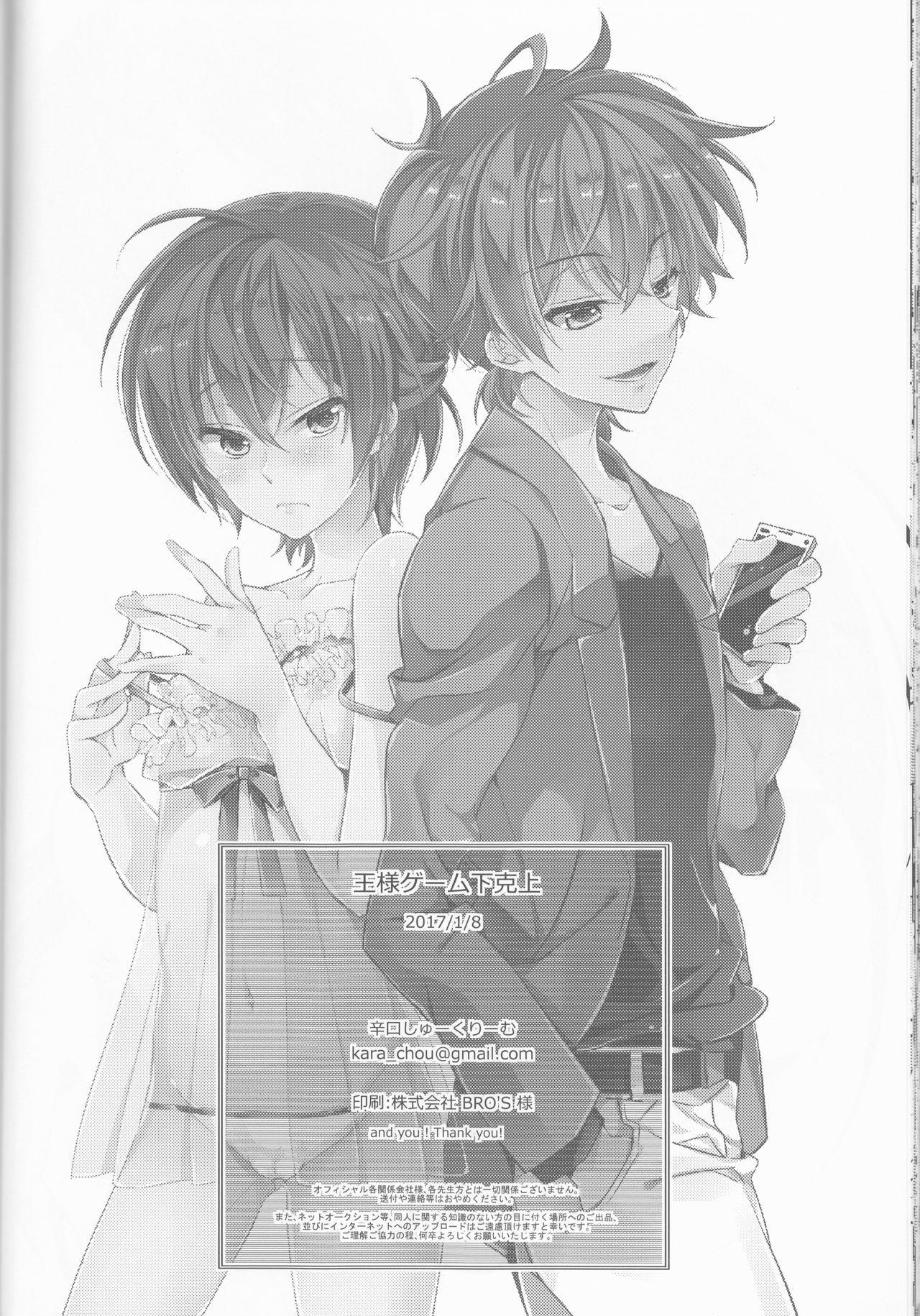 Ou-sama Game Gekokujou 25