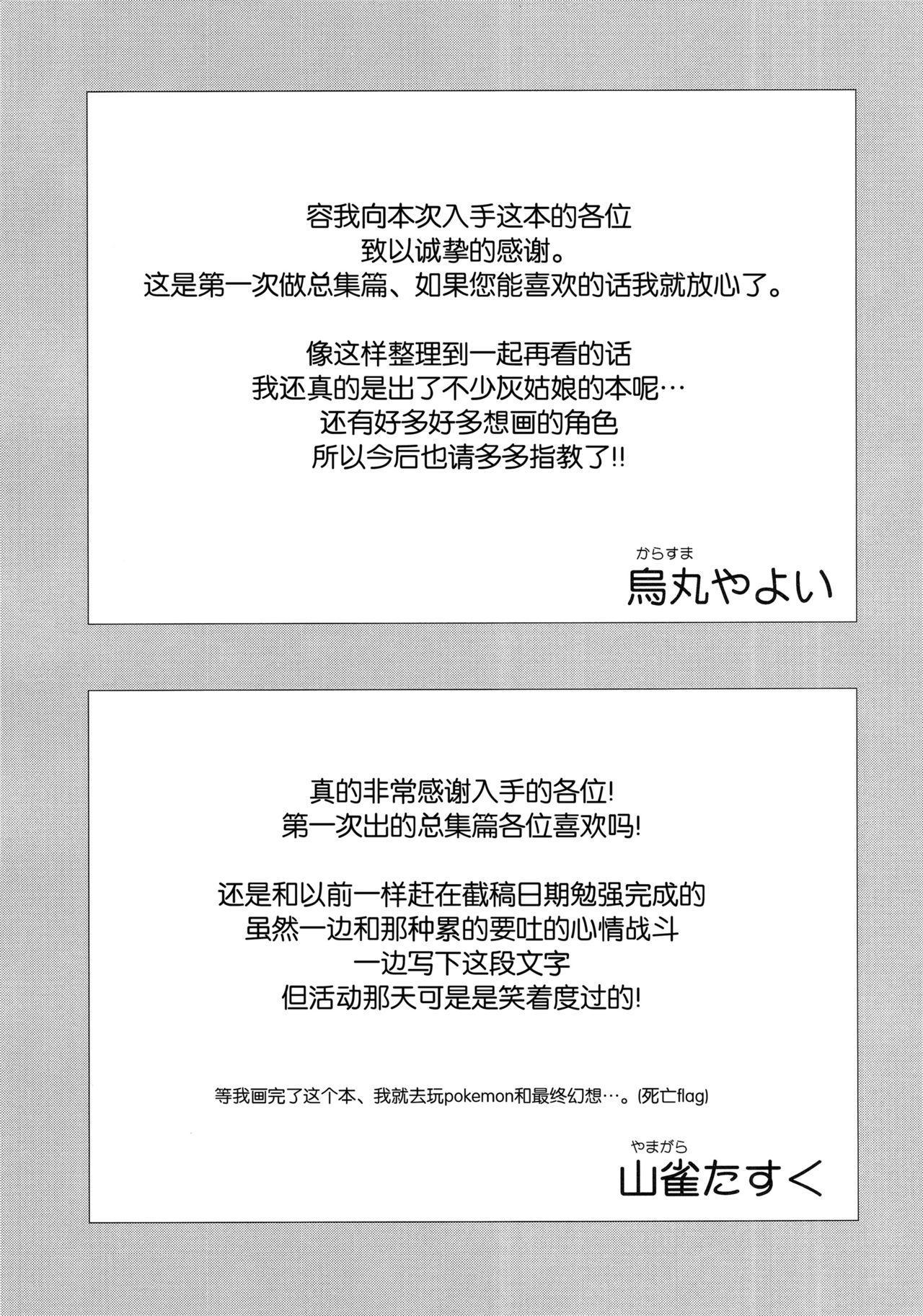 Torokeru Mahou - Melting Magic 110