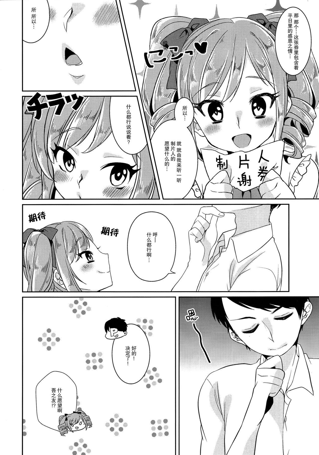 Torokeru Mahou - Melting Magic 97