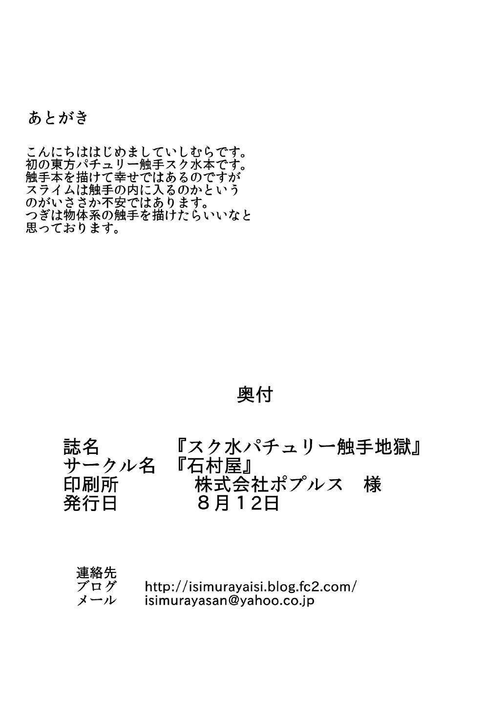 Sukumizu Patchouli Shokushu Jigoku 32