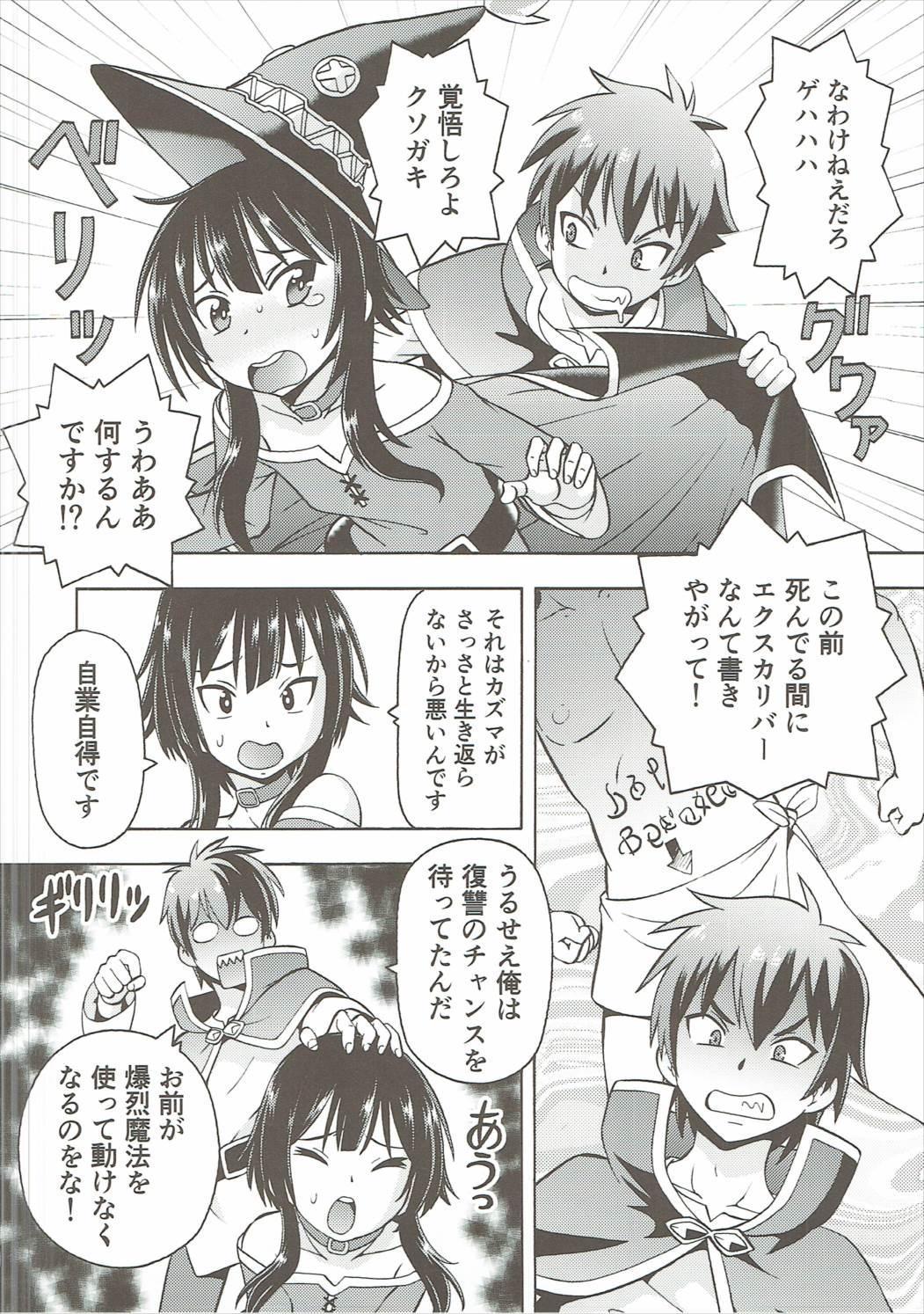 Ero Subarashii Sekai ni Nakadashi o! 4 2