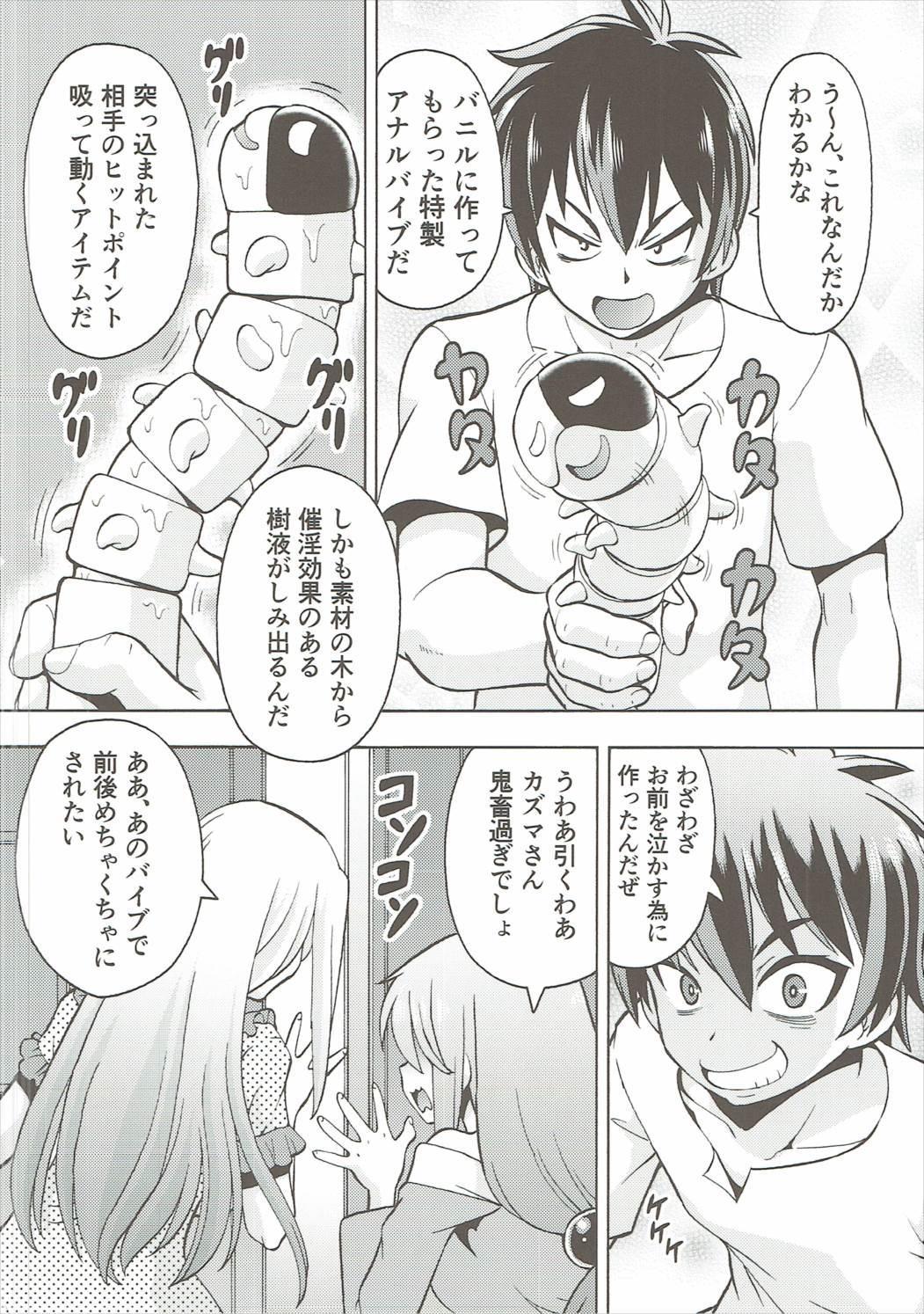 Ero Subarashii Sekai ni Nakadashi o! 4 6