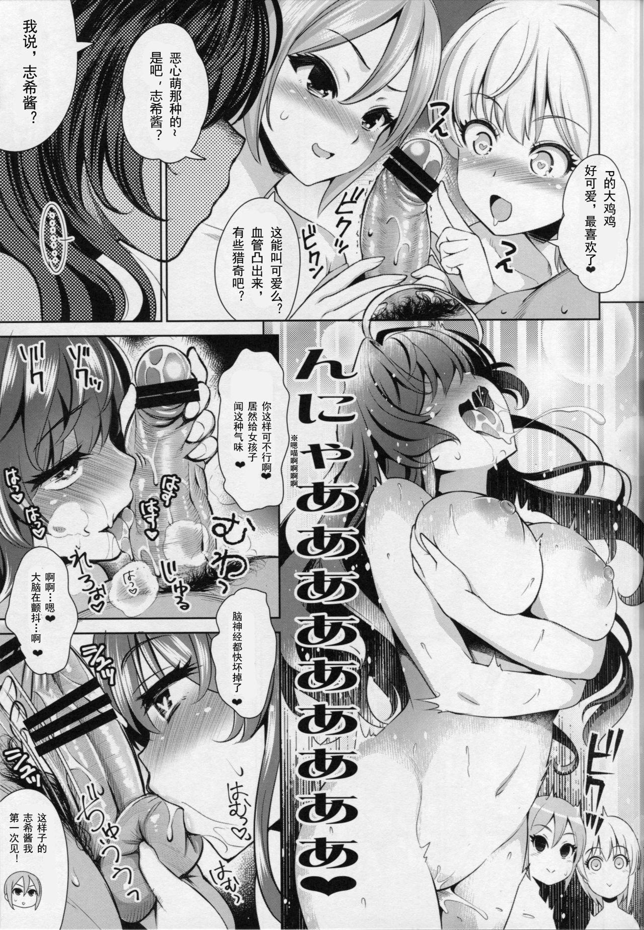 Yuuwaku Terror 10