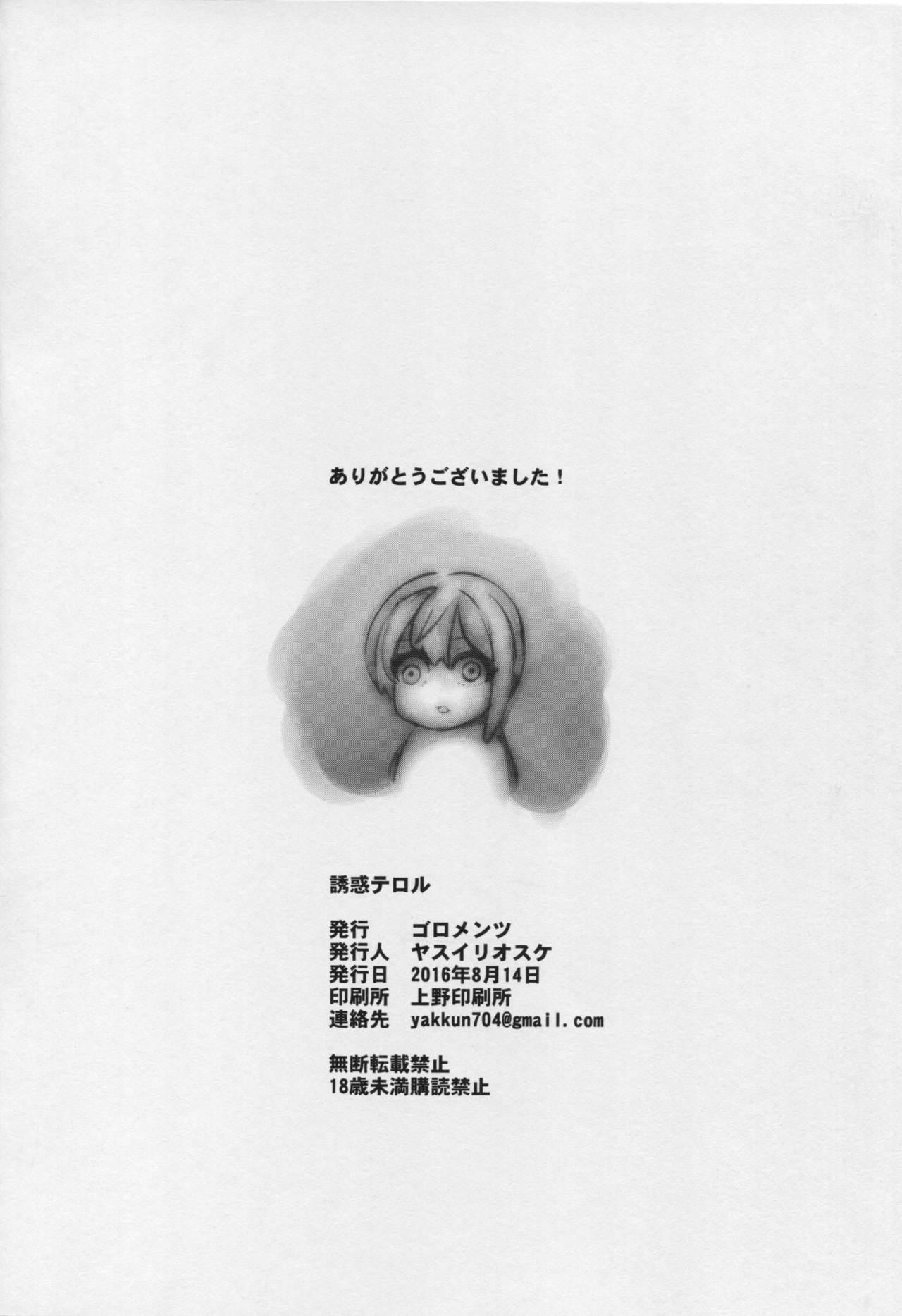 Yuuwaku Terror 28