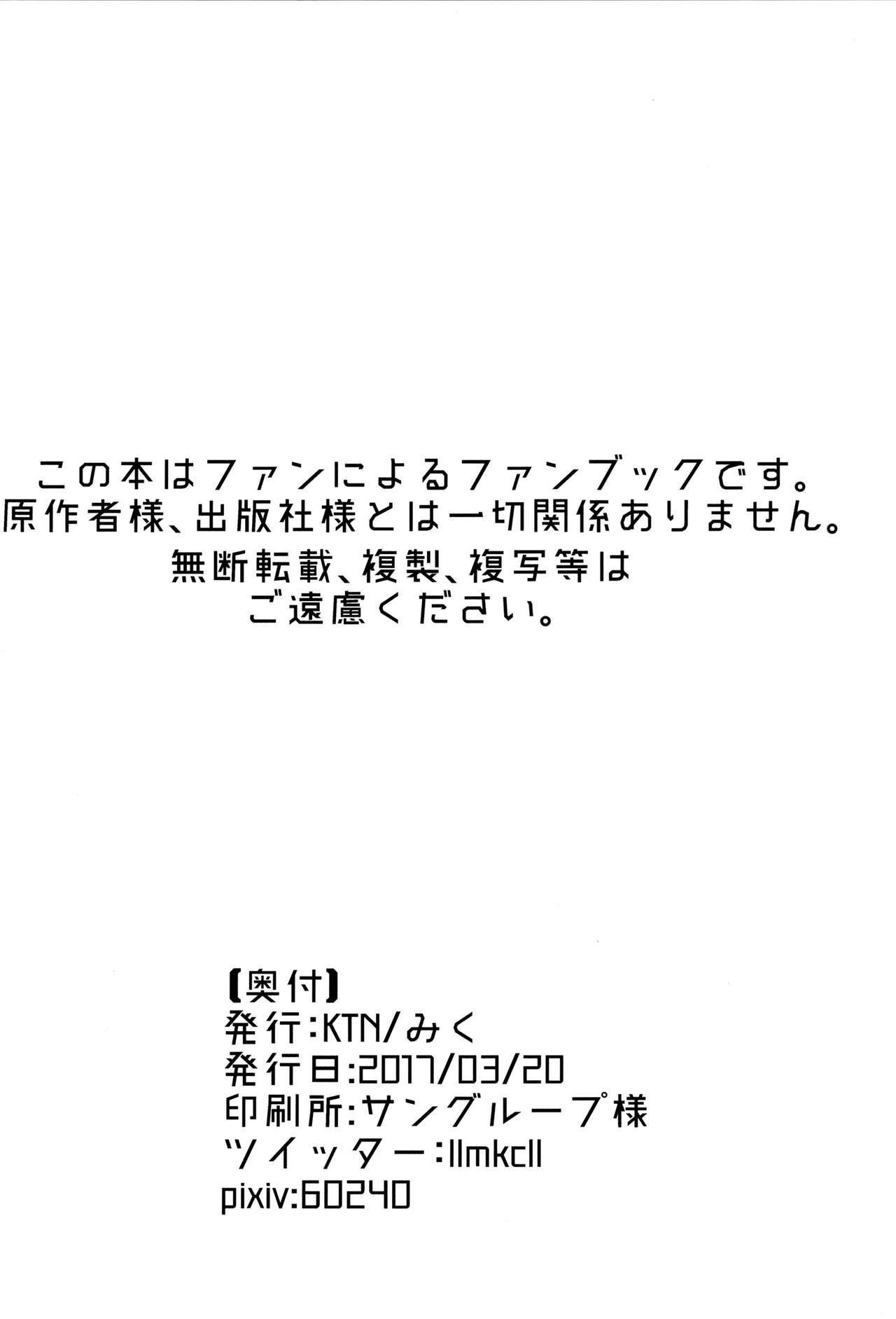 Mikazuki, Kozukuri Shimasen ka!? 24