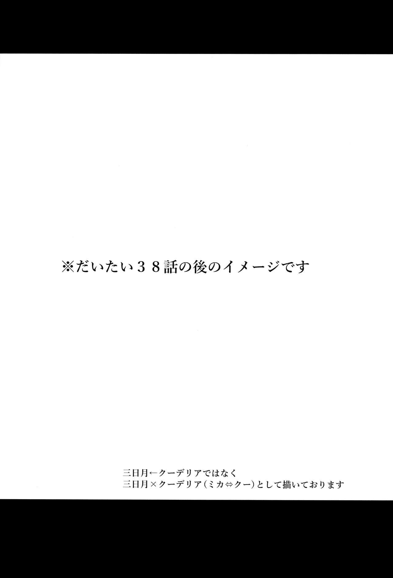 Mikazuki, Kozukuri Shimasen ka!? 2