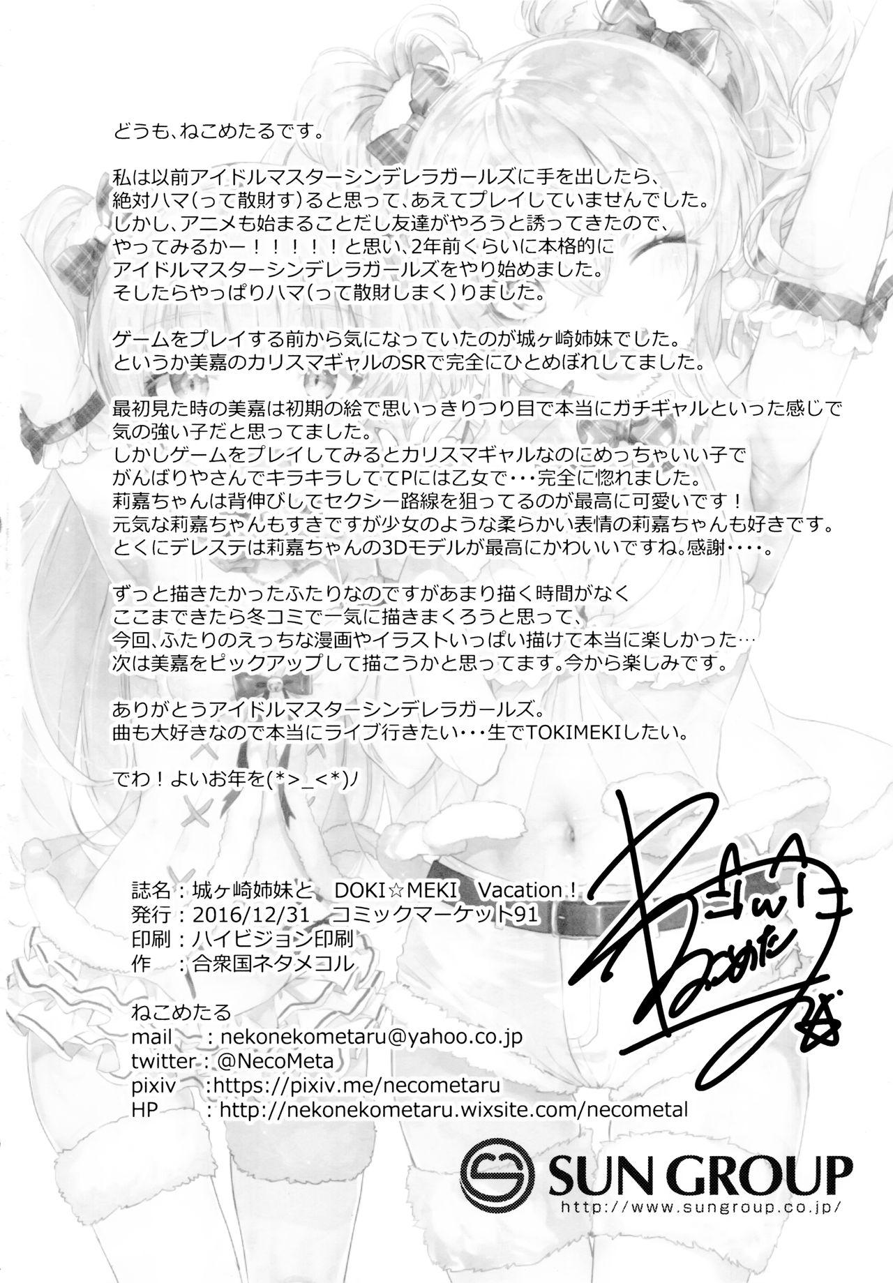 Jougasaki Shimai to DOKI MEKI Vacation! 19